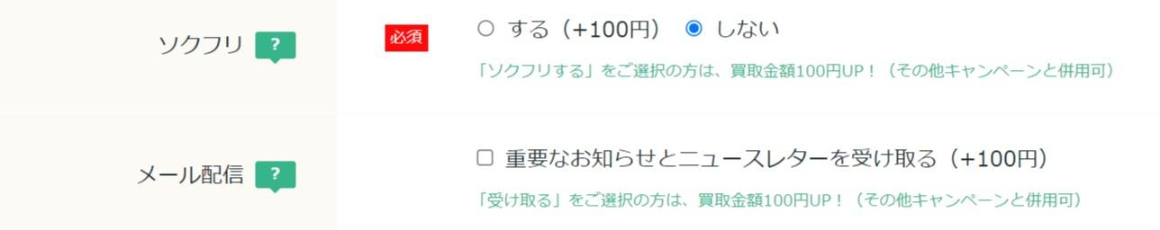 バリューブックスの口コミ評判_ソクフリ