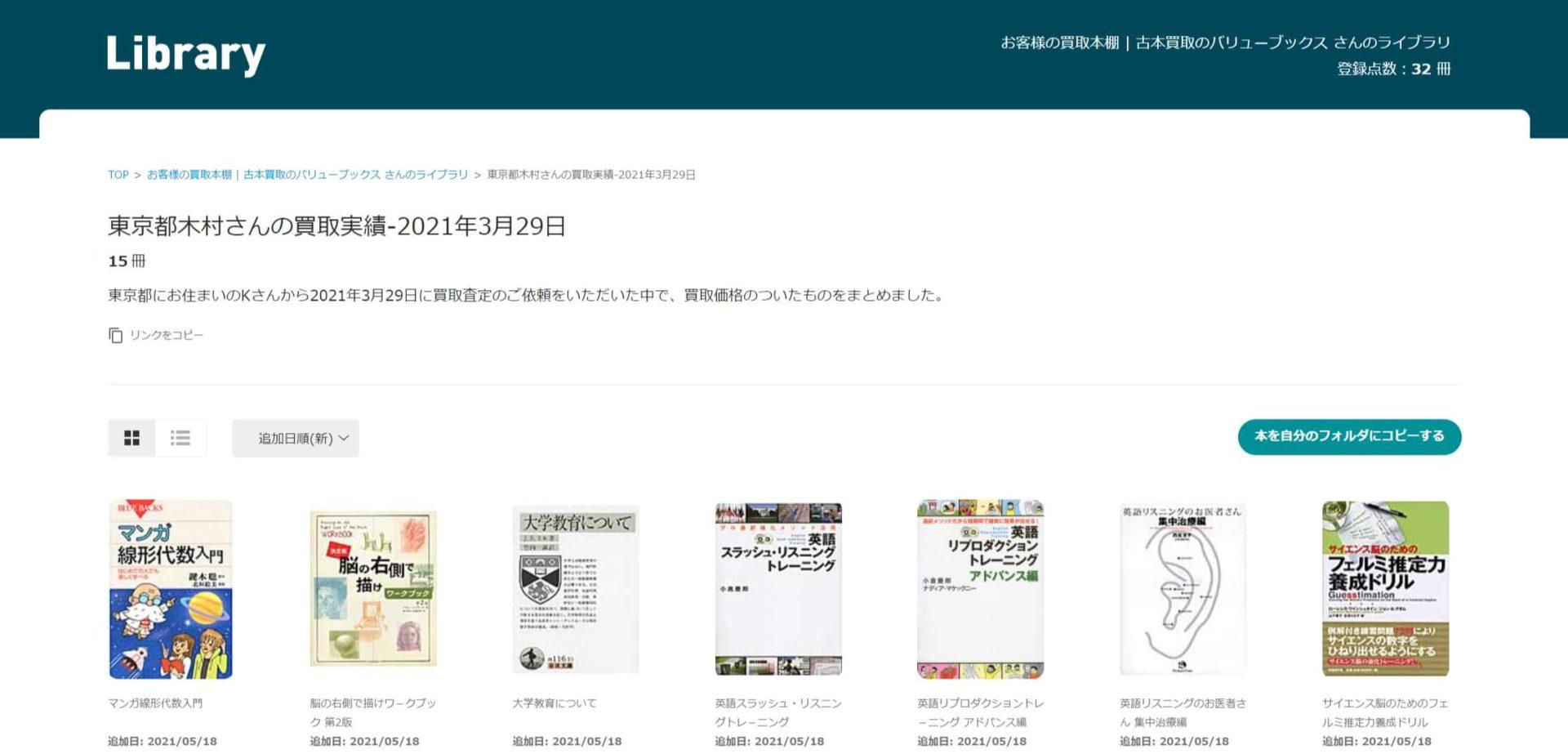 バリューブックスの口コミ評判_木村さんの買取本棚_ライブラリ機能