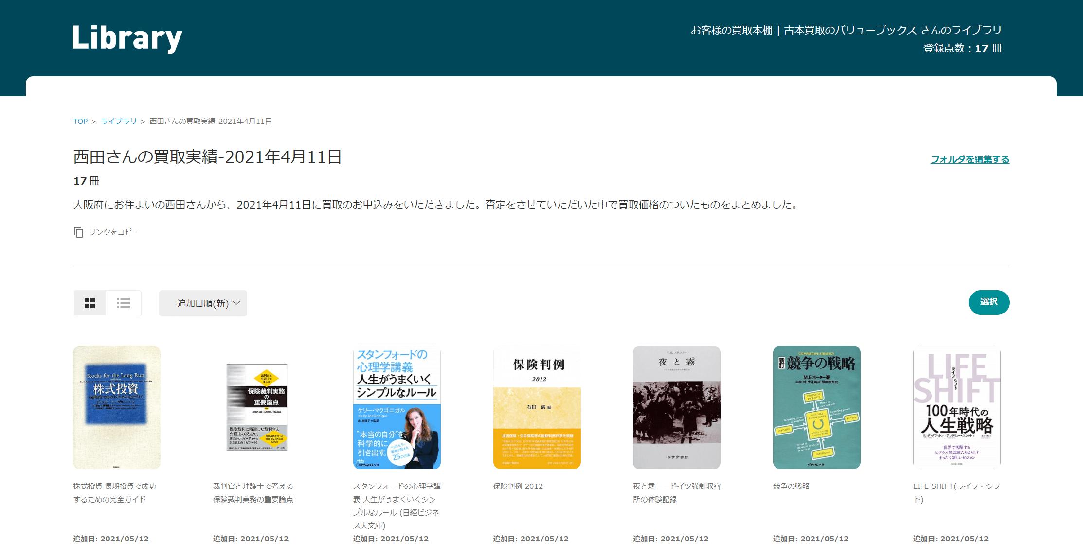 西田さんの買取本棚_バリューブックスの口コミ評判