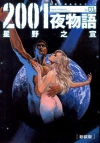 2001夜物語 : Space fantasia