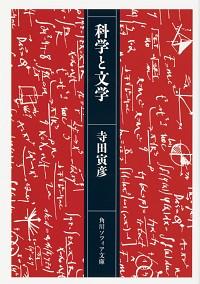 科学と文学