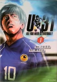 U-31 : all you need is football!