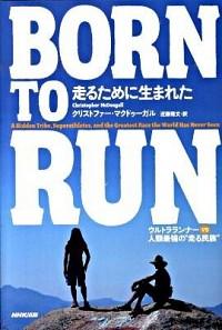 Born to run走るために生まれた : ウルトラランナーvs人類最強の