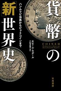 貨幣の「新」世界史