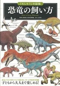 恐竜の飼い方 = How to keep Dinosaur : 「もしも?」の図鑑