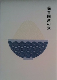保育園産の米