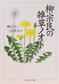 柳宗民の雑草ノオト ちくま学芸文庫