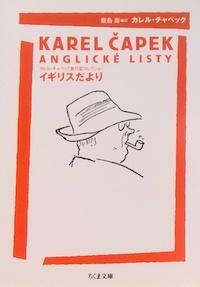 イギリスだより―カレル・チャペック旅行記コレクション (ちくま文庫)