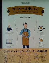 コーヒーは楽しい! 絵で読むコーヒー教本