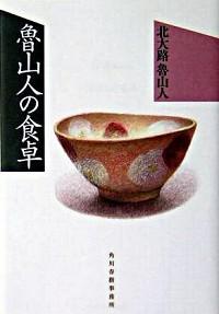 魯山人の食卓