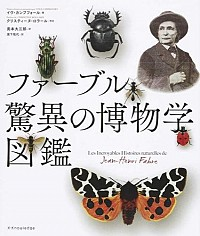 ファーブル驚異の博物学図鑑