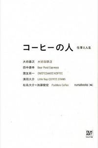 コーヒーの人 : 仕事と人生