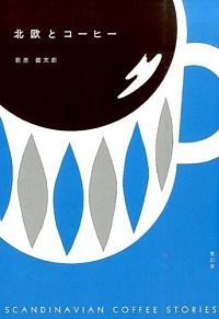北欧とコーヒー
