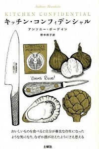 キッチン・コンフィデンシャル