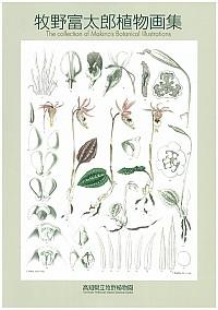 牧野富太郎植物画集