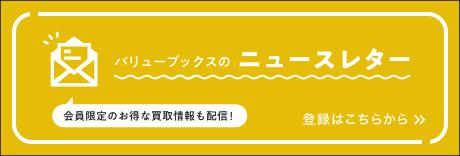 バリューブックス無料会員登録_ニュースレター-S