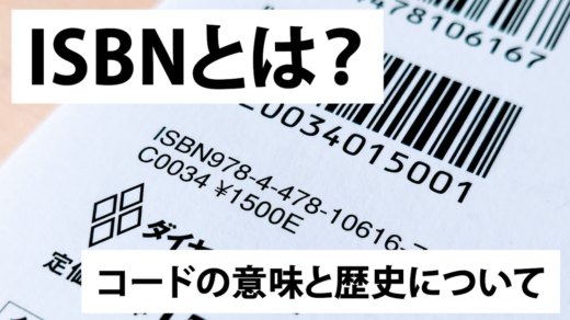 ISBNとは