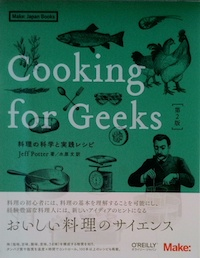 Cooking for Geeks 第2版