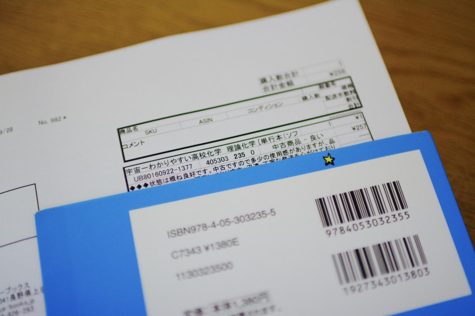 バリューブックス 発送 ISBNチェック
