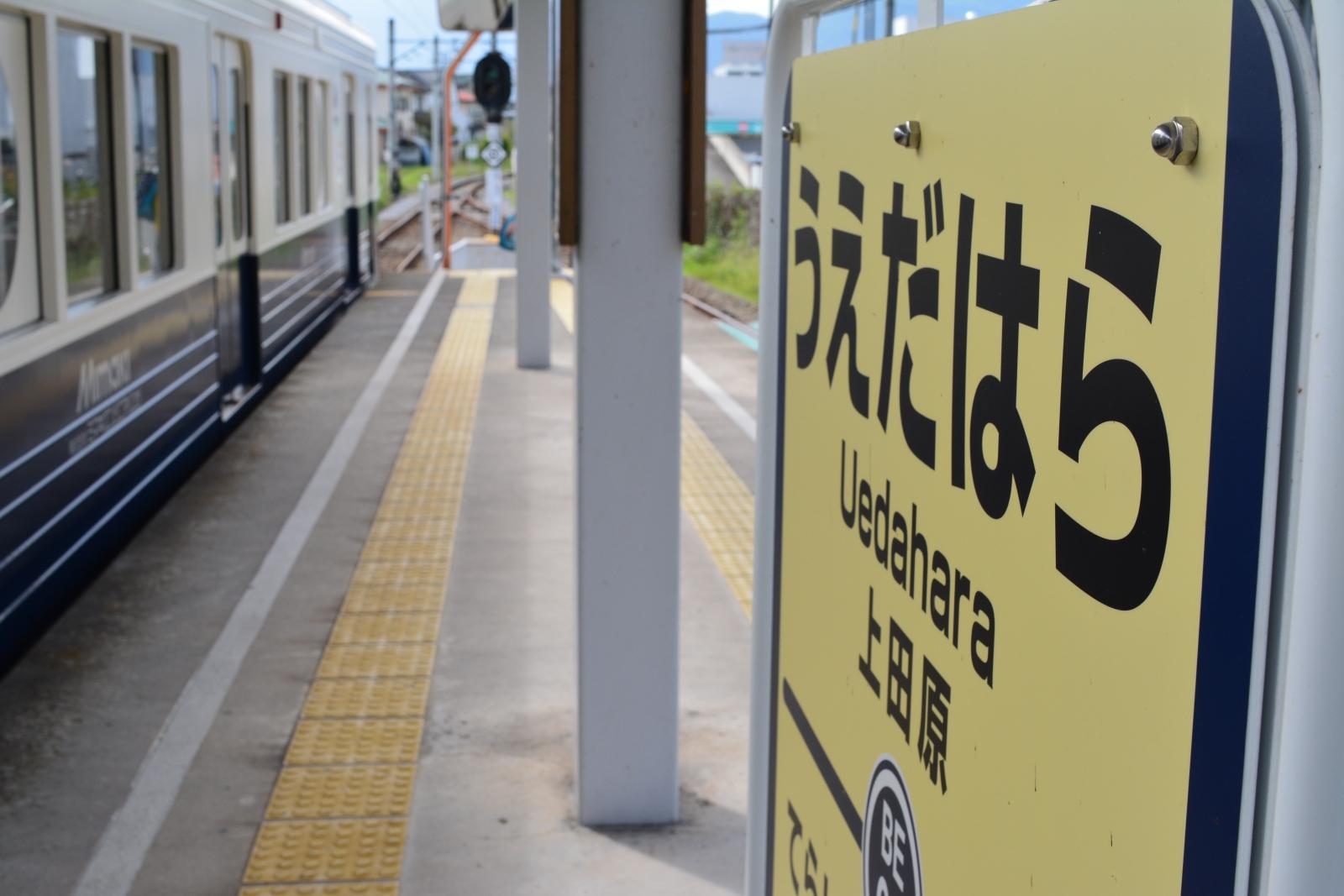 別所線 上田原駅
