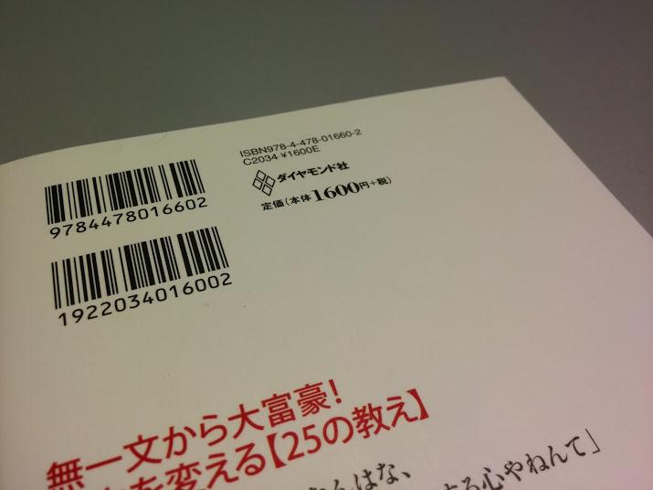 バリューブックス ISBN 大富豪アニキの教え