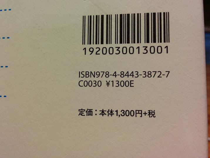 バリューブックス ISBN 13ケタ