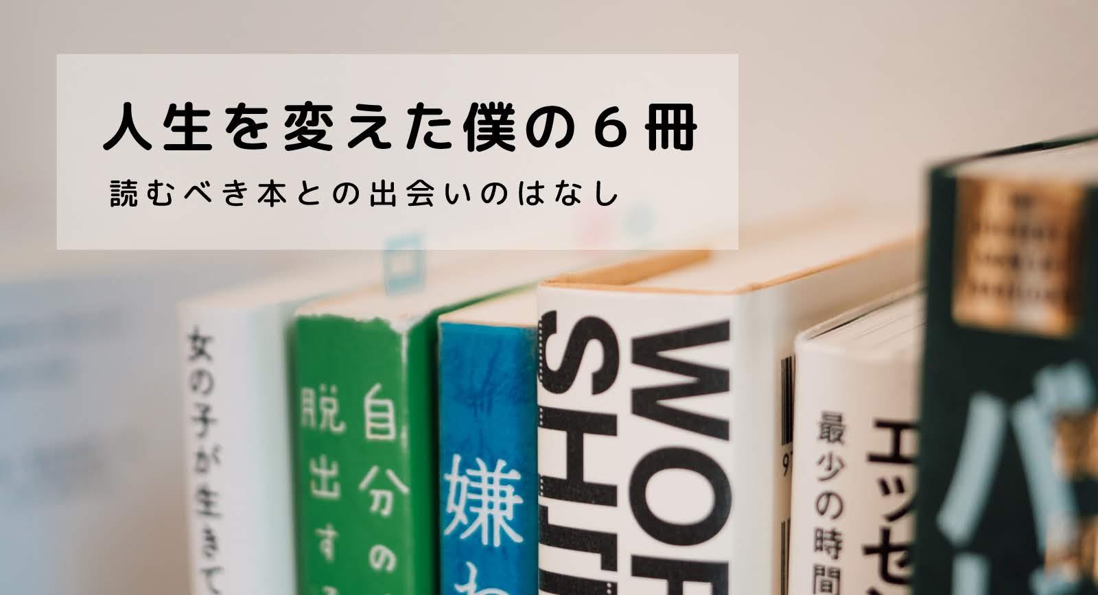 人生を変えた僕の6冊】読むべき本との出会いのはなし   古本買取の ...