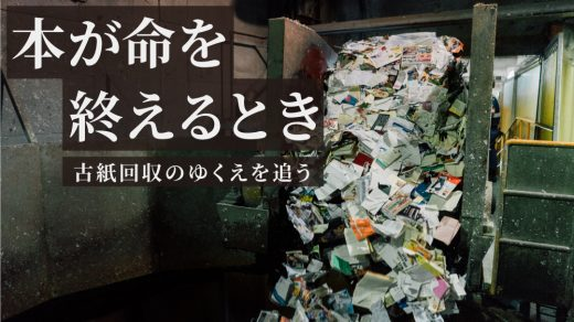 本 リサイクル