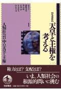 〈岩波講座〉天皇と王権を考える 第1巻 人類社会の中の天皇と王権