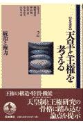 〈岩波講座〉天皇と王権を考える 第2巻 統治と権力