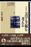 〈岩波講座〉天皇と王権を考える 第3巻 生産と流通
