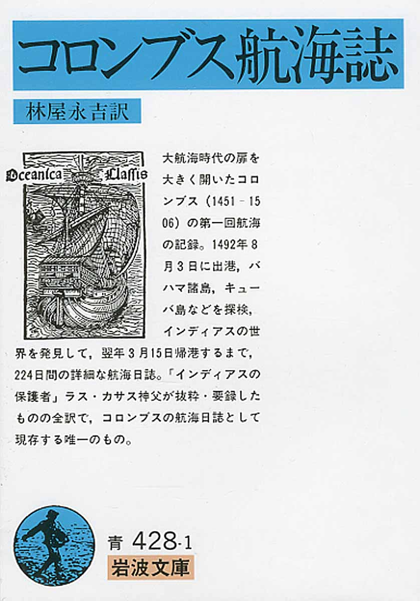コロンブス航海誌 (岩波文庫)
