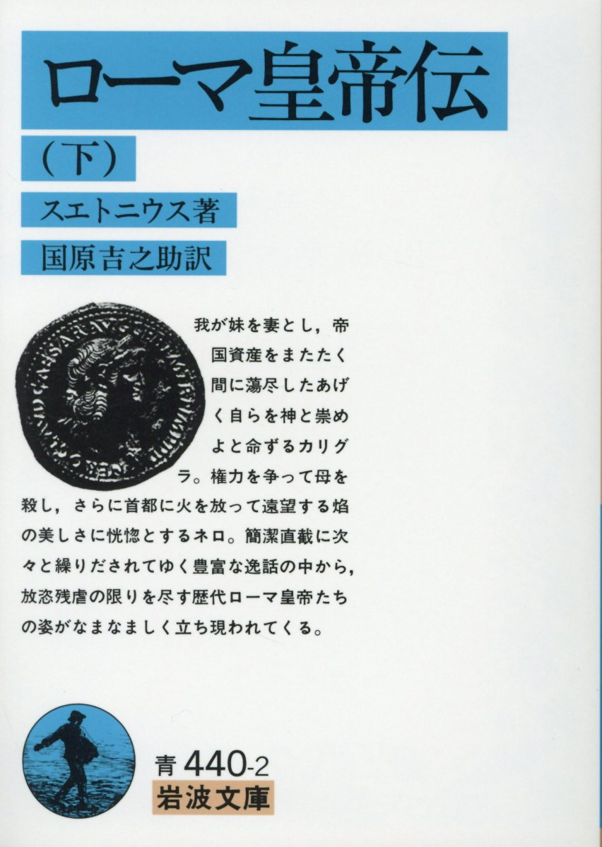 ローマ皇帝伝 下 (岩波文庫)