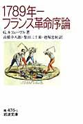 1789年ーフランス革命序論 (岩波文庫)
