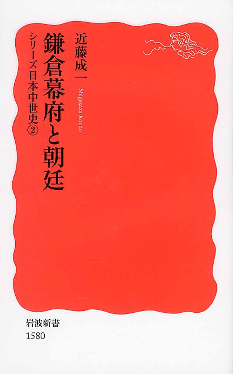 鎌倉幕府と朝廷 (岩波新書 シリーズ日本中世史)