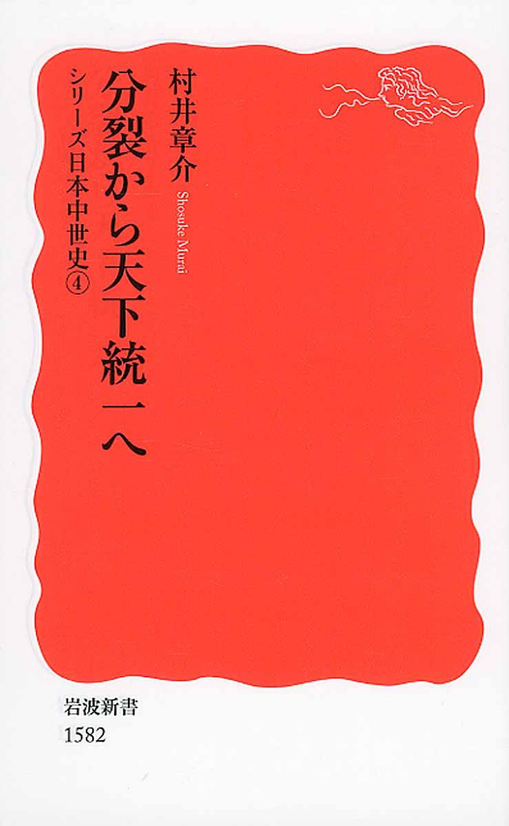 分裂から天下統一へ (岩波新書 シリーズ日本中世史)