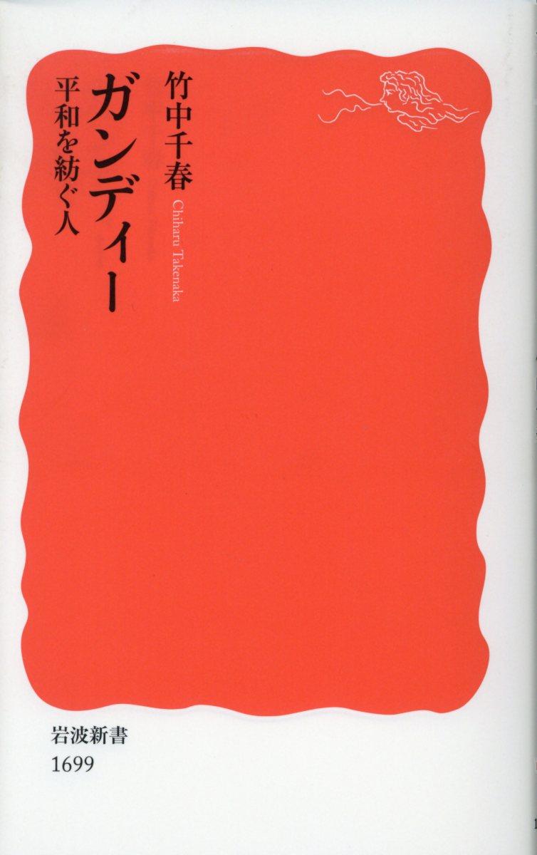 ガンディー (岩波新書)