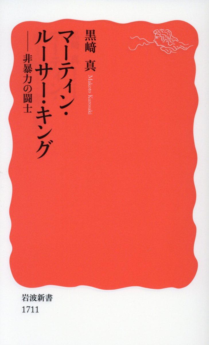 マーティン・ルーサー・キング (岩波新書)