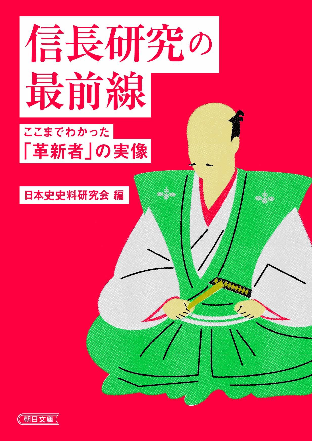 信長研究の最前線 (朝日文庫)