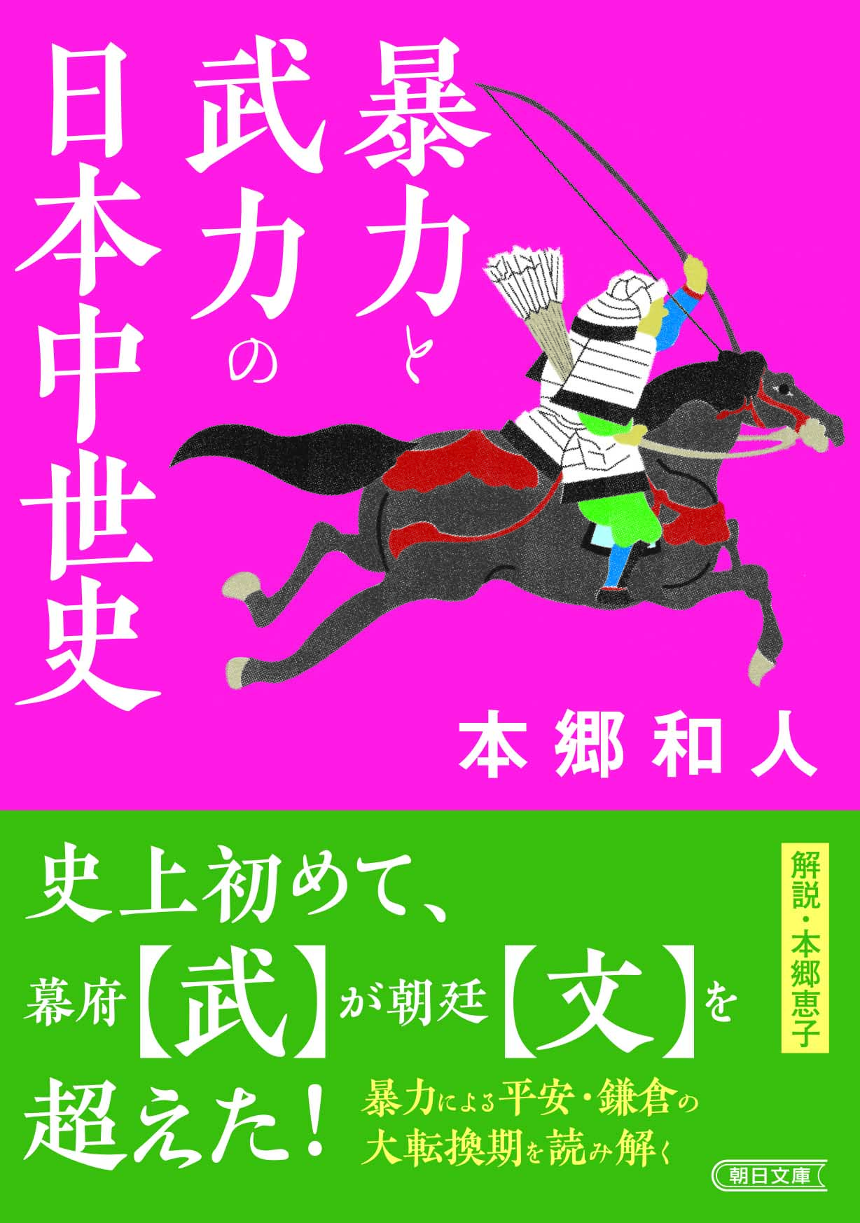 暴力と武力の日本中世史 (朝日文庫)