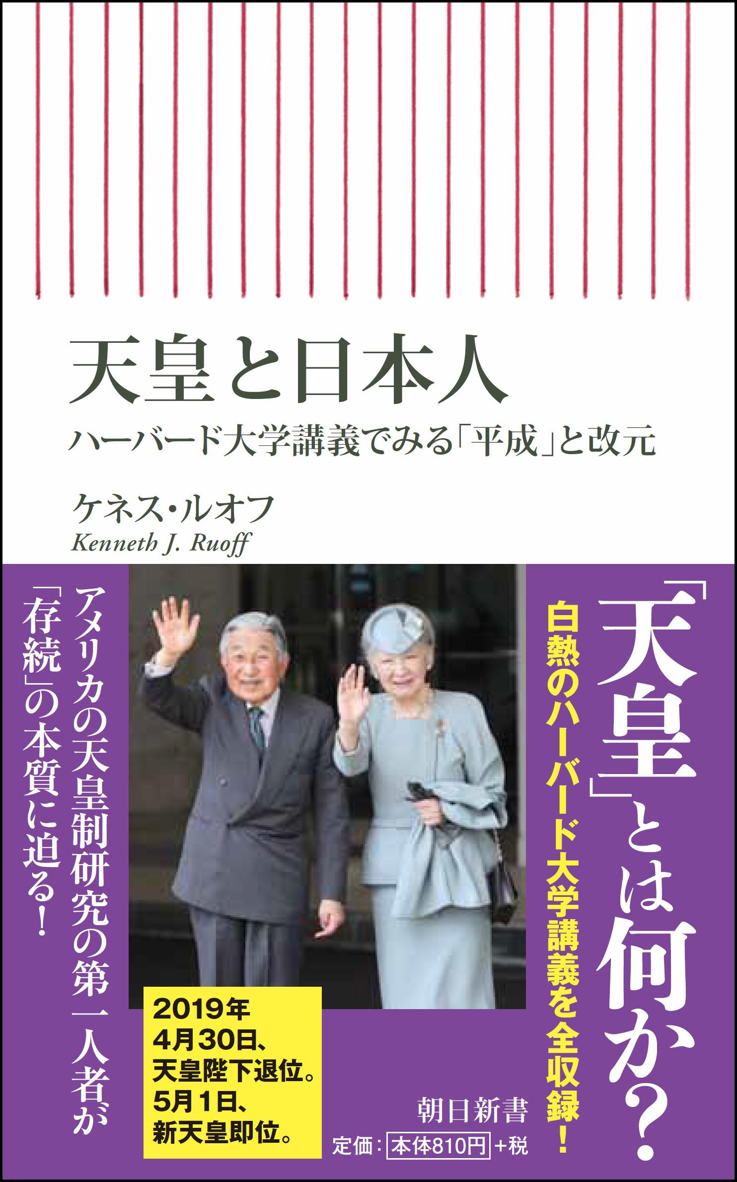 天皇と日本人 (朝日新書)