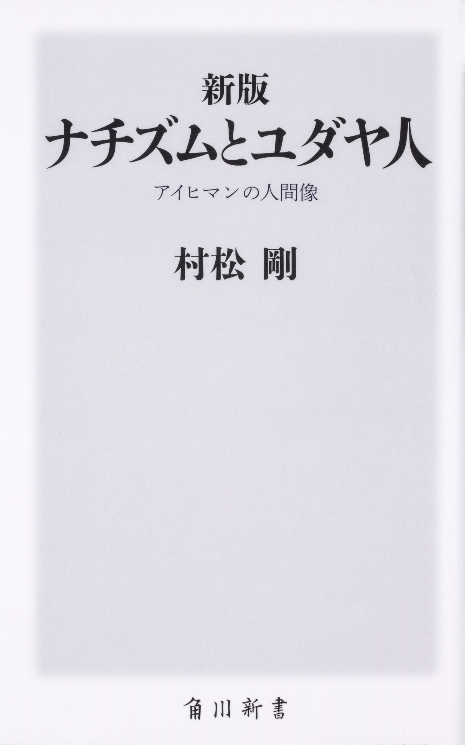 ナチズムとユダヤ人 新版 (角川新書)