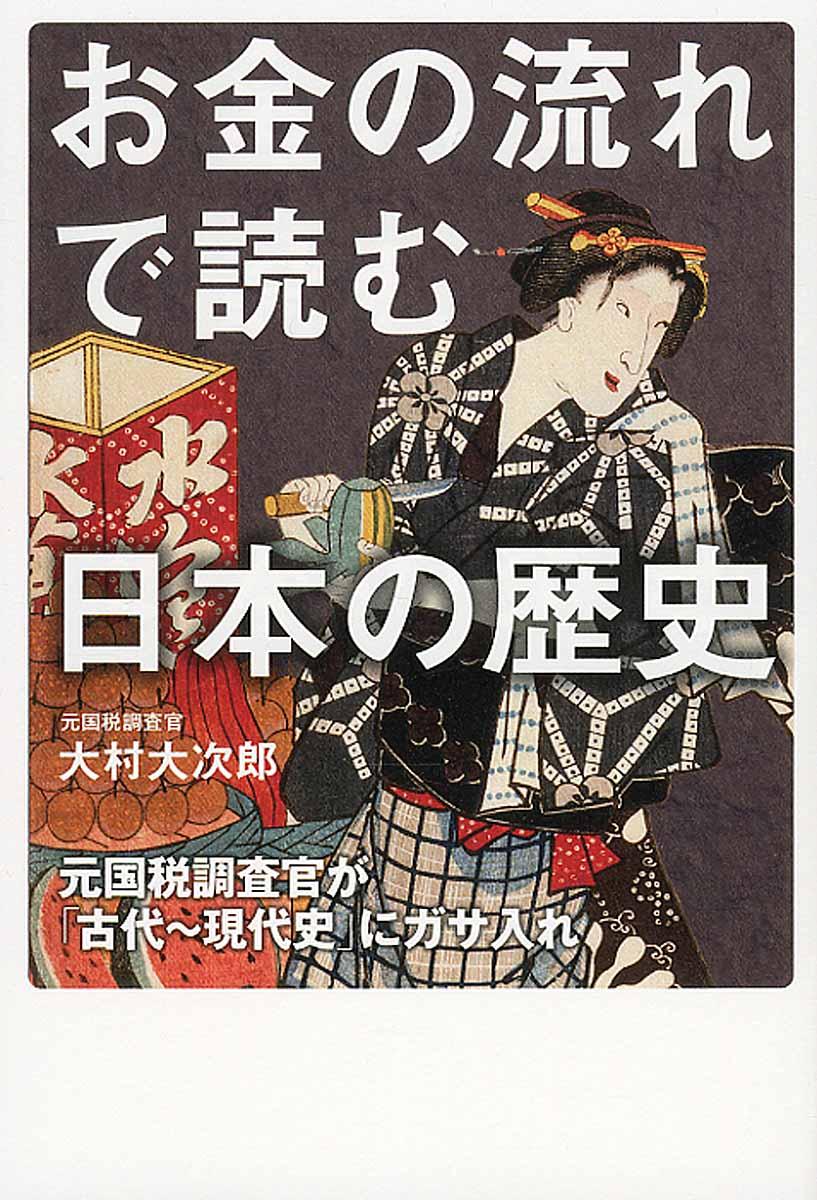 お金の流れで読む日本の歴史