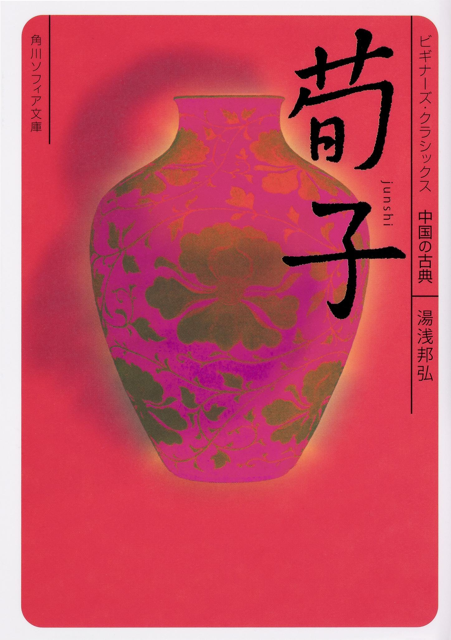 荀子 (角川ソフィア文庫)