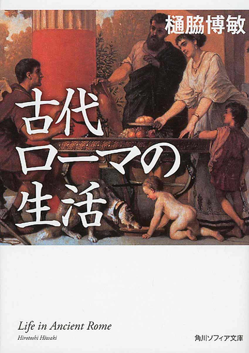 古代ローマの生活 (角川文庫 角川ソフィア文庫)