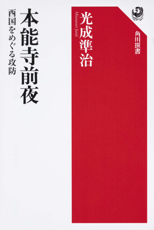 本能寺前夜 (角川選書)