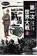 〈図説〉第一次世界大戦 上 開戦と塹壕戦 (Modern warfare Rekishi gunzo series)