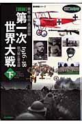 〈図説〉第一次世界大戦 下 総力戦と新兵器 (Modern warfare Rekishi gunzo series)