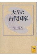 天皇と古代国家 (講談社学術文庫)