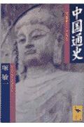 中国通史 (講談社学術文庫)